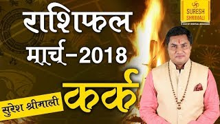 KARK Rashi | CANCER | Predictions for March - 2018 Rashifal | Monthly Horoscope | Suresh Shrimali