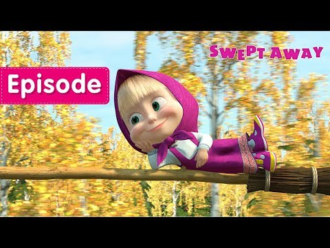 Masha and The Bear - Swept Away 😜 (Episode 31)