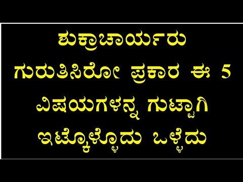 ಶುಕ್ರಾಚಾರ್ಯರು ಗುರುತಿಸಿರೋ ಪ್ರಕಾರ ಈ 5 ವಿಷಯಗಳನ್ನ ಗುಟ್ಟಾಗಿ ಇಟ್ಕೊಳ್ಳೊದು ಒಳ್ಳೆದು Kannada Lifestyle Tips