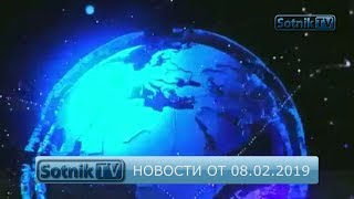 НОВОСТИ. ИНФОРМАЦИОННЫЙ ВЫПУСК 08.02.2019