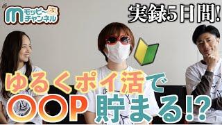 【実録】ポイ活初心者がゆるく1日1広告モピ活したらどれくらい貯まるのか!!?