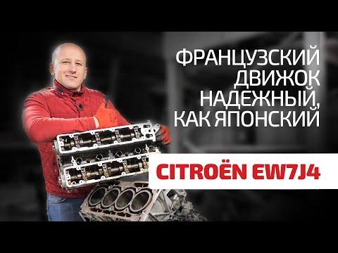 Фото к видео: Крутой мотор для Citroёn и Peugeot - EW7J4. Какие слабые места у него есть?