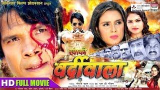 KHAKHI WARDIWALA  BHOJPURI FULL MOVIE  Latest Movie