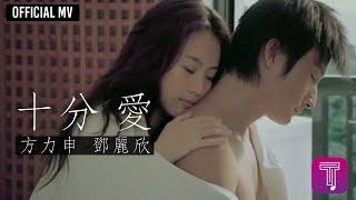 十分愛 (方力申/鄧麗欣合唱) 電影 [獨家試愛] 主題曲