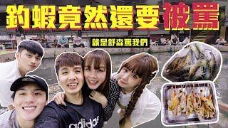 為什麼台灣很多年輕人喜歡釣蝦??【常勇的日常】