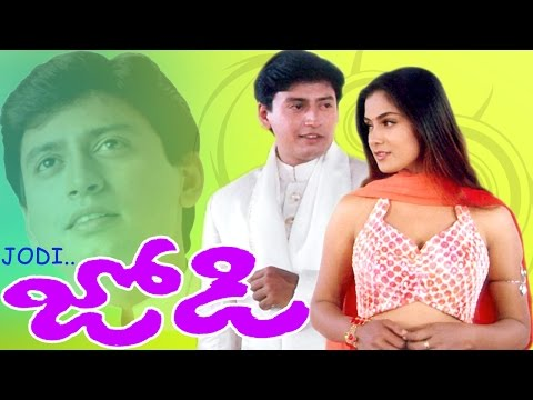 Jodi Telugu Full Length Movie || Prashanth, Simran || DVD Rip..