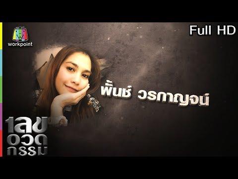 เลขอวดกรรม | พั้นช์ วรกาญ | 17 ม.ค. 62 Full HD