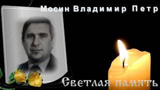 Памяти ушедших любимых нам учителей Павловки