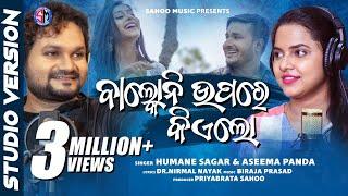 Balcony Upare Kie Lo |Odia Dance Song |Human Sagar |Asimapanda |NirmalNayak |BirajaPrasad|SahooMusic