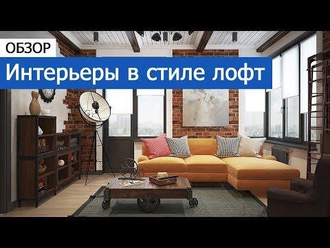 Дизайн интерьера: Интерьеры в стиле лофт