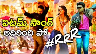 RRR item Song Update | RRR Movie item Song Update | RRR Songs Update | Ntr | Ram Charan | Rajamouli