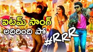 RRR item Song Update | RRR Movie item Song Update | RRR Songs Update | Ntr | Ram Charan | Rajamouli