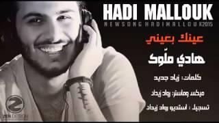 اغاني حصرية هادي ملوك - عينك بعيني 2015 تحميل MP3