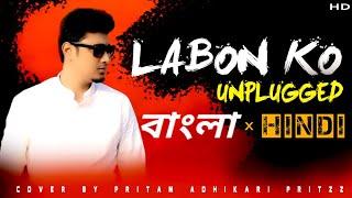 Labon Ko Labon Se Bengali version- Cover   - YouTube