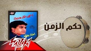 اغاني طرب MP3 Hakam El Zaman - Ahmed Adaweya حكم الزمن - احمد عدوية تحميل MP3