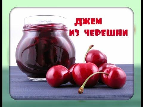 Джем из черешни/простой рецепт/cherry jam