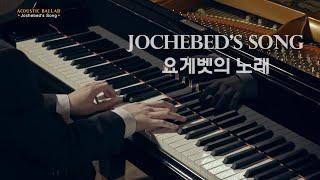 Piano Worship . '요게벳의 노래' . CCM | Acoustic Ballad