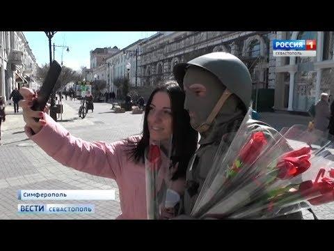 ", title : '""Вежливые люди"" поздравили женщин с 8 марта в Симферополе'"