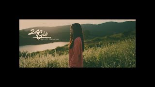 24H | OFFICIAL MUSIC VIDEO |  LYLY ft MAGAZINE