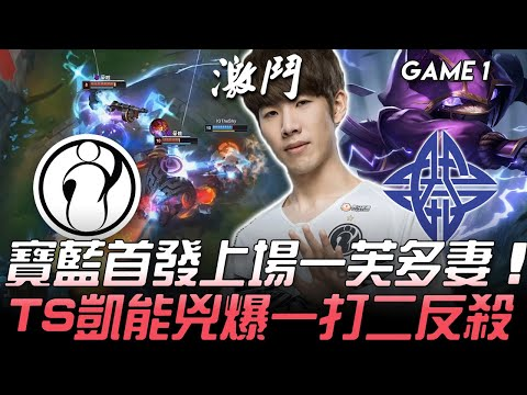 LPL夏季賽精華 IG vs ES TS狀態火熱 凱能1V2成功反殺 game1