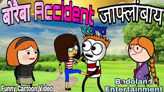 बोरैबा Accident जाफ्लांबाय रख'रा 😜Funny Cartoon Video🔥 Bodoland Entertainment ||