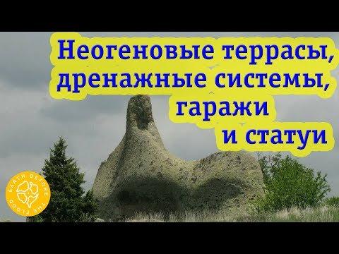 Города неогенового периода: каменные террасы, дренажные системы и рукотворные скалы