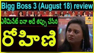 Rohini fails to realize after elimination | Bigg Boss 3 Telugu