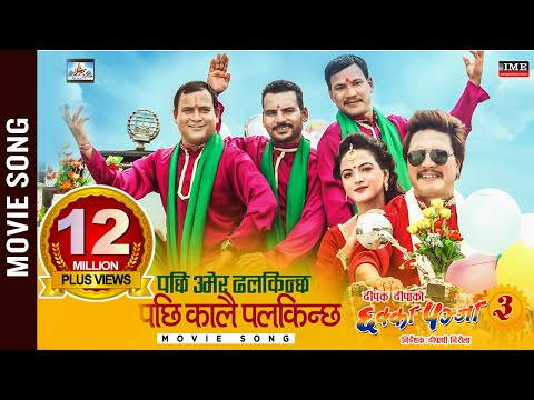 Pachhi Umer Dhalkinchha | Nepali Movie Chhakka Panja 3 Song