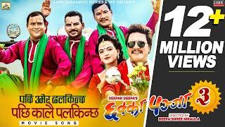 Pachhi Umer Dhalkinchha | CHHAKKA PANJA 3 | New Nepali Movie Song | Deepak Raj Giri, Deepika Prasain