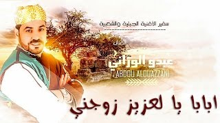 Abdou El Ouazzani - Ababa YaL3ziz Zewejni | عبدو الوزاني - ابابا يا لعزيز زوجني