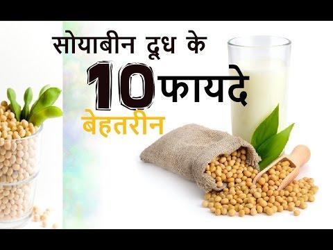 Health benefits of soy milk-In Cancer,Diabetes, Heart attack,Mental disorders,   Hindi-urdu