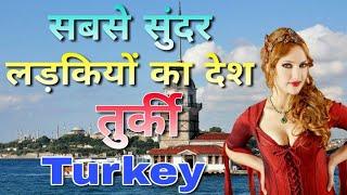 चलो कुछ नया जानते हैं तुर्की के बारे में //amazing facts about turkey in Hindi