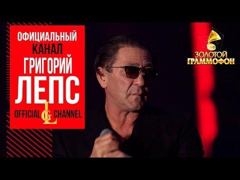 Григорий Лепс  -  Я поднимаю руки / Золотой граммофон 2016