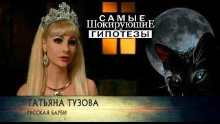 Самые шокирующие гипотезы. Таня Тузова Русская Барби