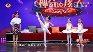 《神奇的孩子》Amazing Kids from Morningstar Dance Academy of Atlanta