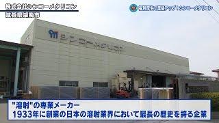 2019年4月6日放送分 滋賀経済NOW