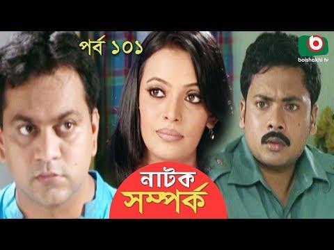 Download নাটক সম্পর্ক Bangla Natok Sompor Video 3GP Mp4