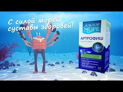 Artrofish