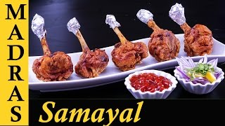 Chicken Lollipop Recipe in Tamil   How to make Chicken Lollipop in Tamil   Chicken Recipes in Tamil