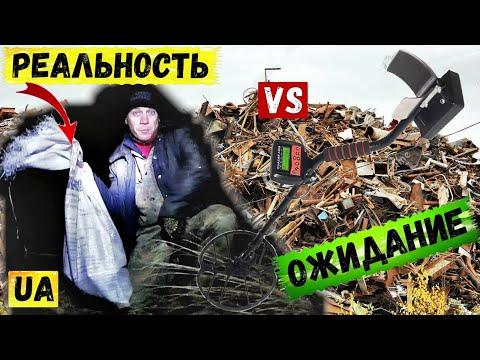 Заработок с металлоискателем на чермете в Украине | Эксперимент металлокопа
