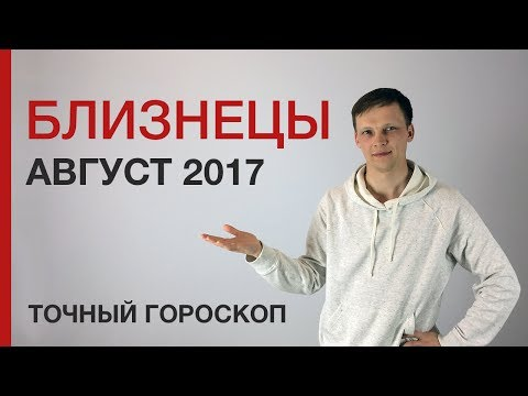 ГОРОСКОП НА АВГУСТ 2017 - БЛИЗНЕЦЫ
