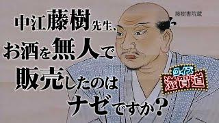 中江藤樹先生、お酒を無人で販売したのはナゼですか?:クイズ滋賀道