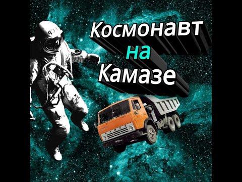 Украинский Илон Маск запускает автомобиль в космос!