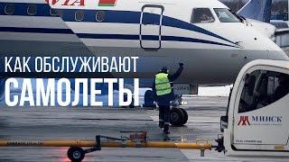 Что происходит с самолетами после приземления: репортаж о сервисе аэропорта