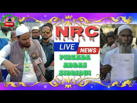 NRC Pirzada Abbas Siddiqui (2k19 new videos)