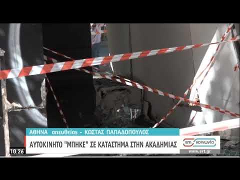 """Ακαδημίας   Αυτοκίνητο """"μπήκε"""" σε κατάστημα   20/08/2020   ΕΡΤ"""