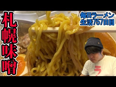 札幌のギンギン味噌ラーメンをすする 北海道 さっぽろ純連【飯テロ】SUSURU TV.第757回