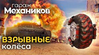 Взрывные колеса Crossout