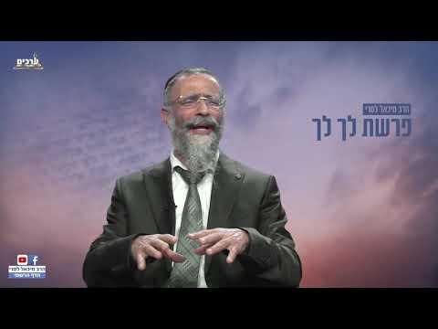 הרב מיכאל לסרי - מסר לפרשת לך לך