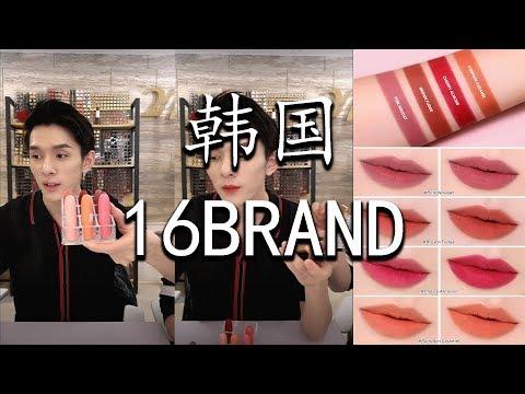口紅一哥李佳琦 - 16BRAND 韓國火爆品牌